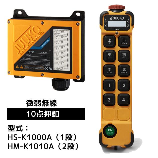 JUUKO微弱無線モデル HS-K1000Aシリーズ