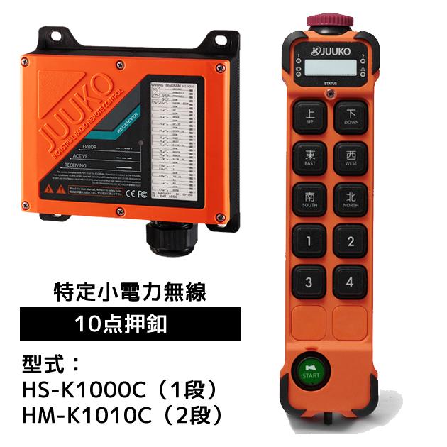 JUUKO特定小電力モデル HS-K1000Cシリーズ