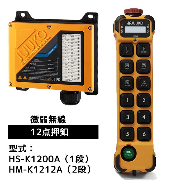 JUUKO微弱無線モデル HS-K1200Aシリーズ