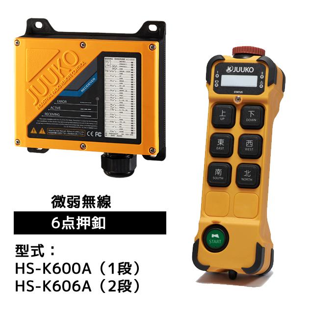 JUUKO微弱無線モデル HS-K600Aシリーズ