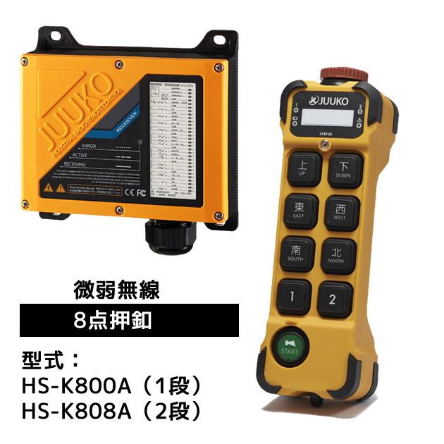 JUUKO微弱無線モデル HS-K800Aシリーズ